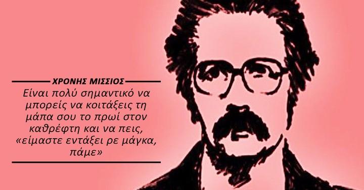missios-xrysa-720.jpg