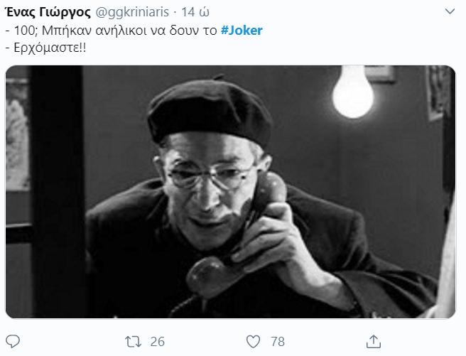 joker3.PNG