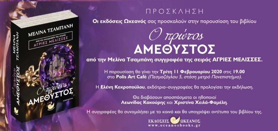 prosklhsi A4_O TELEYTAIOS AMETHYSTOS