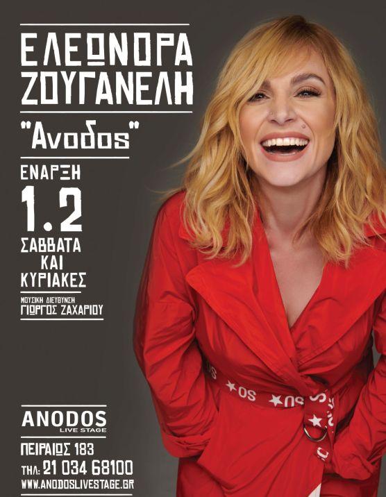 eleonora_anodos_red_c