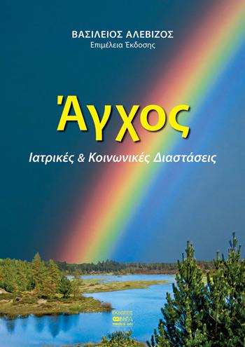 agxos-iatrikes-kai-koinonikes-diastaseis.jpg