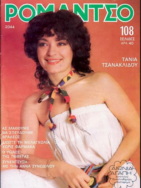 tsanaklidou7
