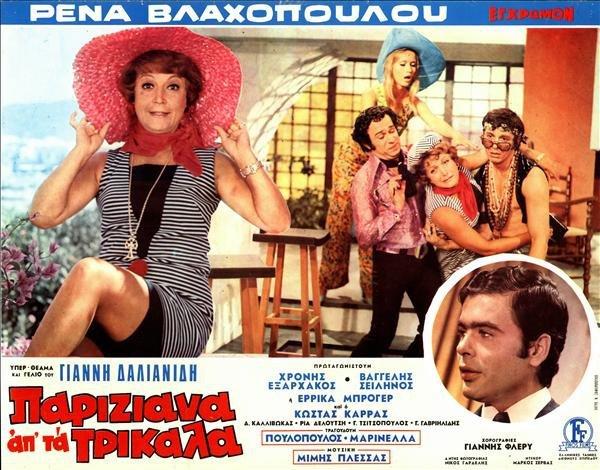 Η_Παριζιάνα_(αφίσα).jpg